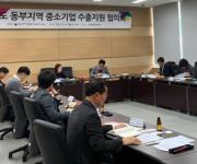 '지역 중소기업을 글로벌 수출기업으로' 관계기관 협의회