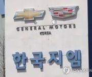 군산 지역사회, GM공장 매각 환영…