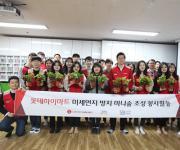 굿피플-롯데하이마트, '미세먼지 방지 미니숲 조성' 봉사활동