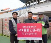 굿피플, 강원 산불피해 이재민에 3억5천만원 구호물품 지원
