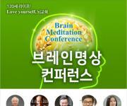 한국뇌과학연구원, 20일 '브레인 명상 콘퍼런스'…석학 강연