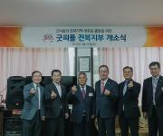 굿피플, 전북지부 개소식…