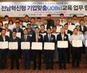 전남교육청·전남도·81개 기업, 기업 맞춤형 인재 육성 '약속'