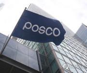 포스코, 벤처 육성에 6년간 1조원 투자…벤처밸리·펀드 조성