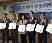 새만금에 전기차 집적단지 추진…전북도, 4개업체와 투자협약