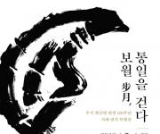 우석재단, 7일부터 우석 최규명 탄생 100주년 서예·전각 특별전