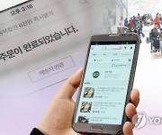 경북 중소업체 아마존재팬·러시아 마이몰 입점 추진…업체 모집