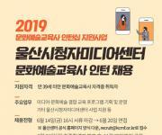 [울산소식] 시청자미디어센터, 문화예술교육사 인턴 모집