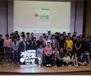 건국대, 장미란재단 진로 탐색 토크콘서트 '장밋빛 인생' 개최