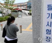 9급 지방공무원 경쟁률 하락…서울 동시선발 영향 10.4대 1