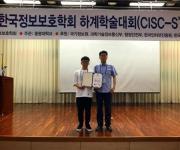 세종사이버대, 정보보호학회 하계 학술대회 '최우수상' 수상