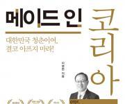 한국산 판매 고집한 캐나다 이영현 회장 '메이드인 코리아' 출간