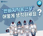 [카드뉴스] 여름철 '반바지 근무' 어떻게 생각하세요?