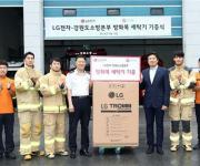 LG전자, 강원지역 소방서에 '방화복 세탁기' 20대 기증