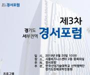 '경서포럼' 3차 회의 …20일 시흥비즈니스센터서 개최