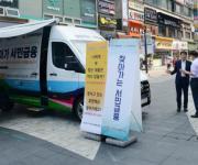 서민금융진흥원, 버스 타고 서민금융 상담…군포에서 시작