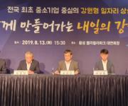 '강원형 일자리' 상생협약…노사·주민·지자체 협력체제 구축