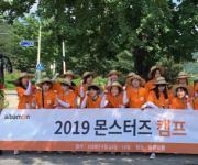 알바몬 '대학생 서포터즈 4기 캠프'…농촌 봉사·영상편집 교육