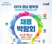 '경남 동부권 채용 한마당' 김해서 25일 개최