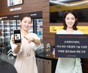 신세계아이앤씨, 30일 국내 최초 자동결제 셀프매장 개점