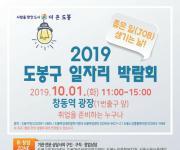 [게시판] 서울 도봉구, 10월1일 창동역광장서 일자리 박람회