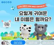 강원도 새 캐릭터 '범이&곰이' 홍보 이벤트 진행