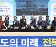 전북연구개발특구 입주 연구소기업 100곳…