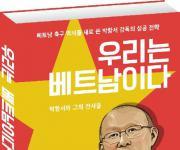 형설출판사, 13일 박항서 성공전략 '우리는 베트남이다' 출간