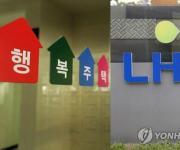 LH, 남양주 별내2 등 행복주택 4천973가구 16일부터 청약