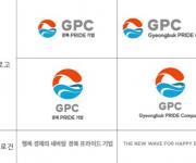 경북 프라이드 기업 지원체계 개편…상품보다 기업 지원