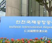 인천공항공사 미래사업본부장에 이희정씨…첫 여성 임원