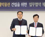 강릉 오죽헌에 화폐박물관 건립…강릉시·한국은행 업무협약