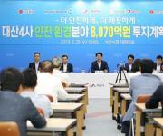 서산 대산공단 4사 안전·환경 8천70억 투자계획 검증한다