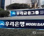 우리은행, 대구·경북 지역 대출신청 2일내 심사결과 통보