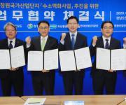 국내 첫 수소액화 실증 플랜트 구축 협약…총사업비 980억