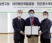 천리포수목원·국립공원연구원 '태안 자연자원 보전' MOU