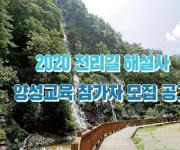 [전북소식] 전북도 '천리길 해설사' 9일까지 신청 접수