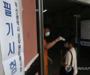 올해 최대 공무원 공채시험 오늘 시행…'마스크 착용·거리두기'(종합)