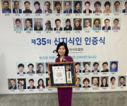 최은희 한국디베이트코치협회장, 독서토론분야 첫 신지식인 선정