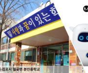 아카, 김포 분진중과 인공지능 학습 로봇 '뮤지오' 공급 계약