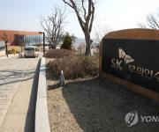 SK, 용인 등 수도권 연수원 4곳 코로나 치료센터로 내놔
