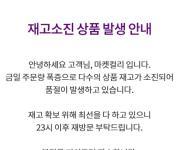 주문 폭주로 온라인 쇼핑몰 품절 사태 벌어져