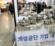 고양시, 킨텍스에 북한 상품 상설 전시판매장 추진