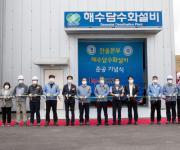 한울원전에 국내 원전 최초 해수 담수화 설비 준공