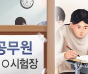 [경남소식] 도, 제3회 지방공무원 임용 필기시험 17일 시행