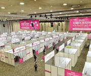 중기 우수제품전시회 '지페어 코리아' 개막…온라인 중심 운영