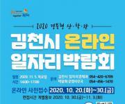 김천서 '온라인 일자리박람회' 열려…23개사 70명 채용