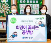 광주은행 희망 공부방…청소년 꿈과 희망 산실 '자리매김'