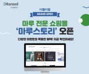 [게시판] 한솔홈데코, 마루 전문 쇼핑몰 '마루스토리' 열어