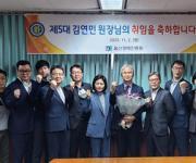 김연민 울산경제진흥원장